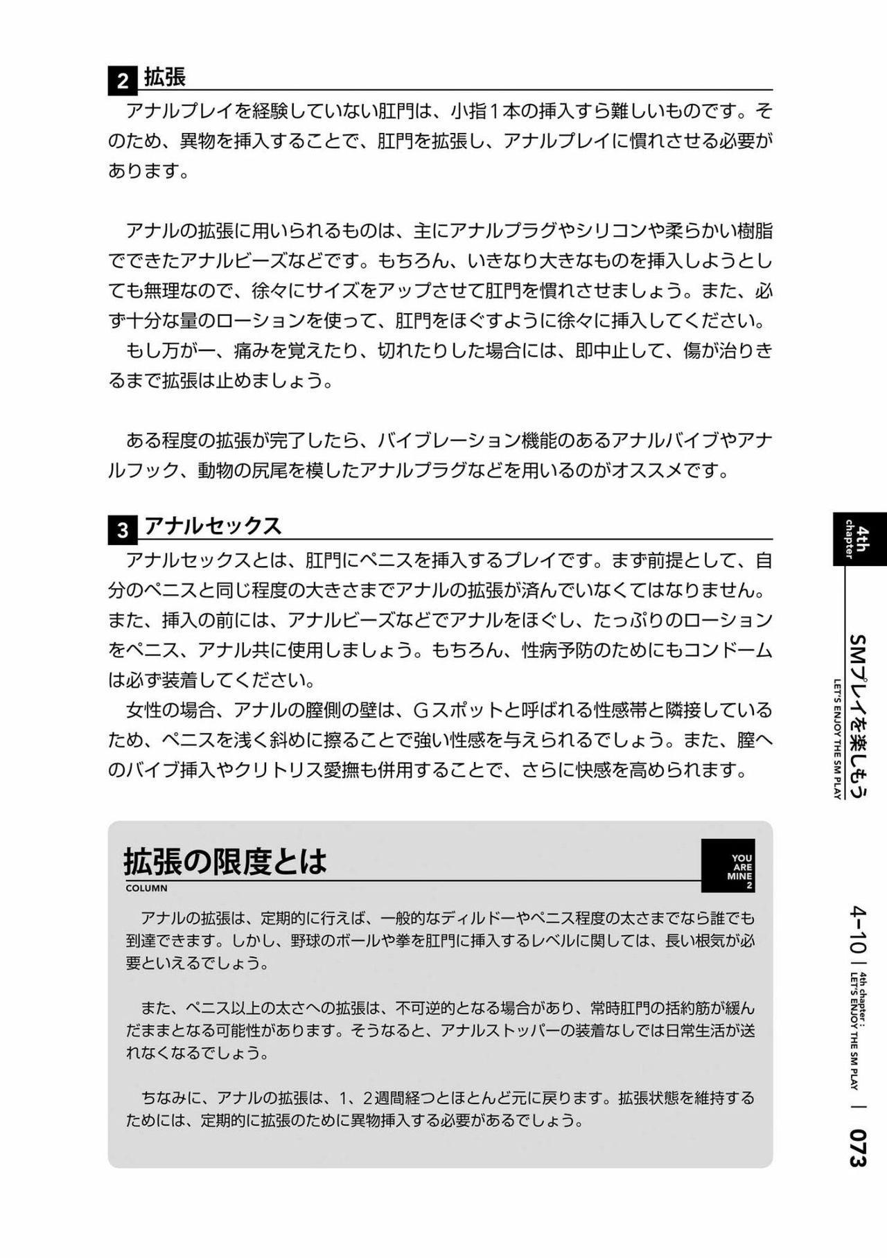 [Mitsuba] Karada mo Kokoro mo Boku no Mono ~Hajimete no SM Guide~ 2 [Digital] 75