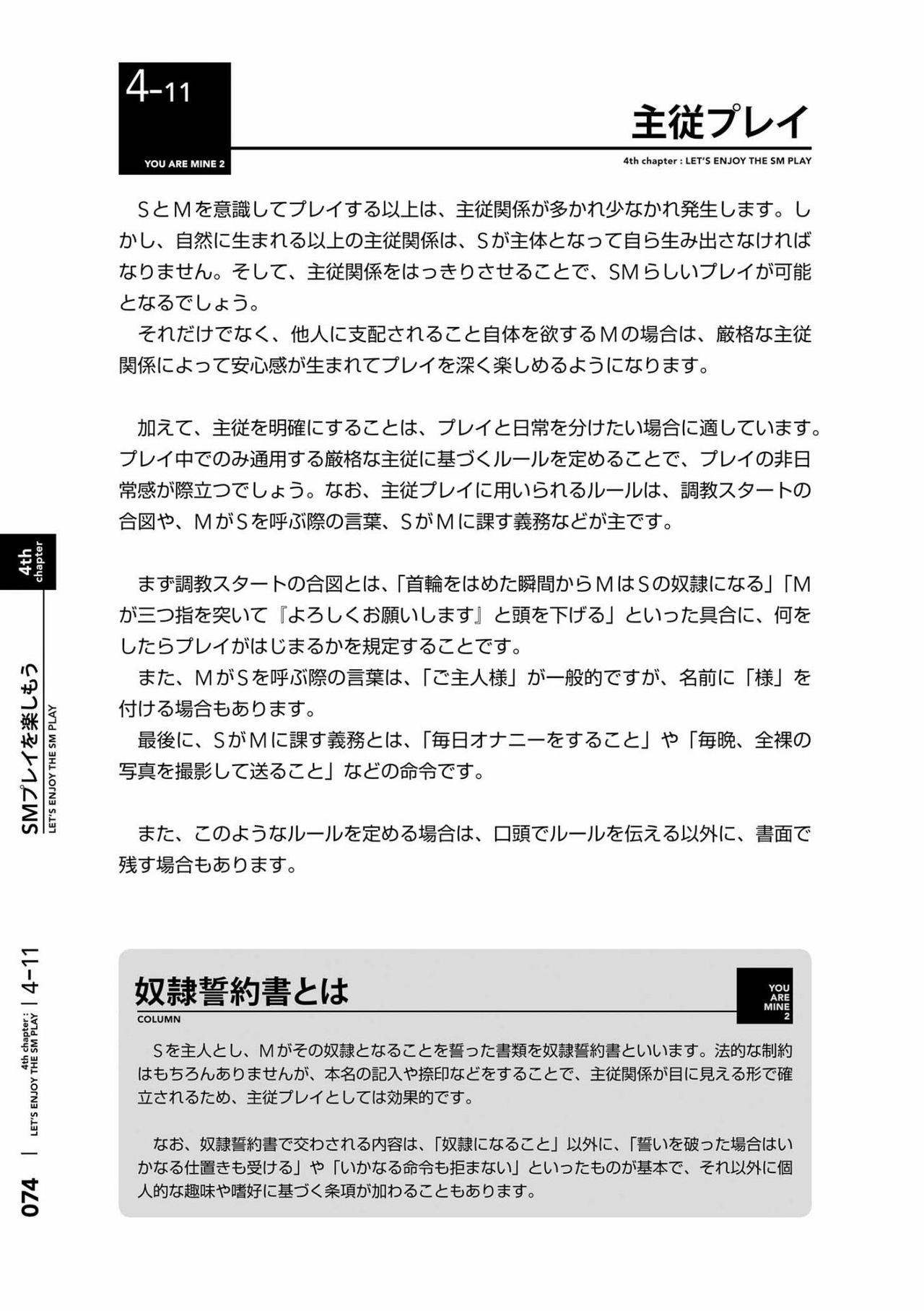 [Mitsuba] Karada mo Kokoro mo Boku no Mono ~Hajimete no SM Guide~ 2 [Digital] 76