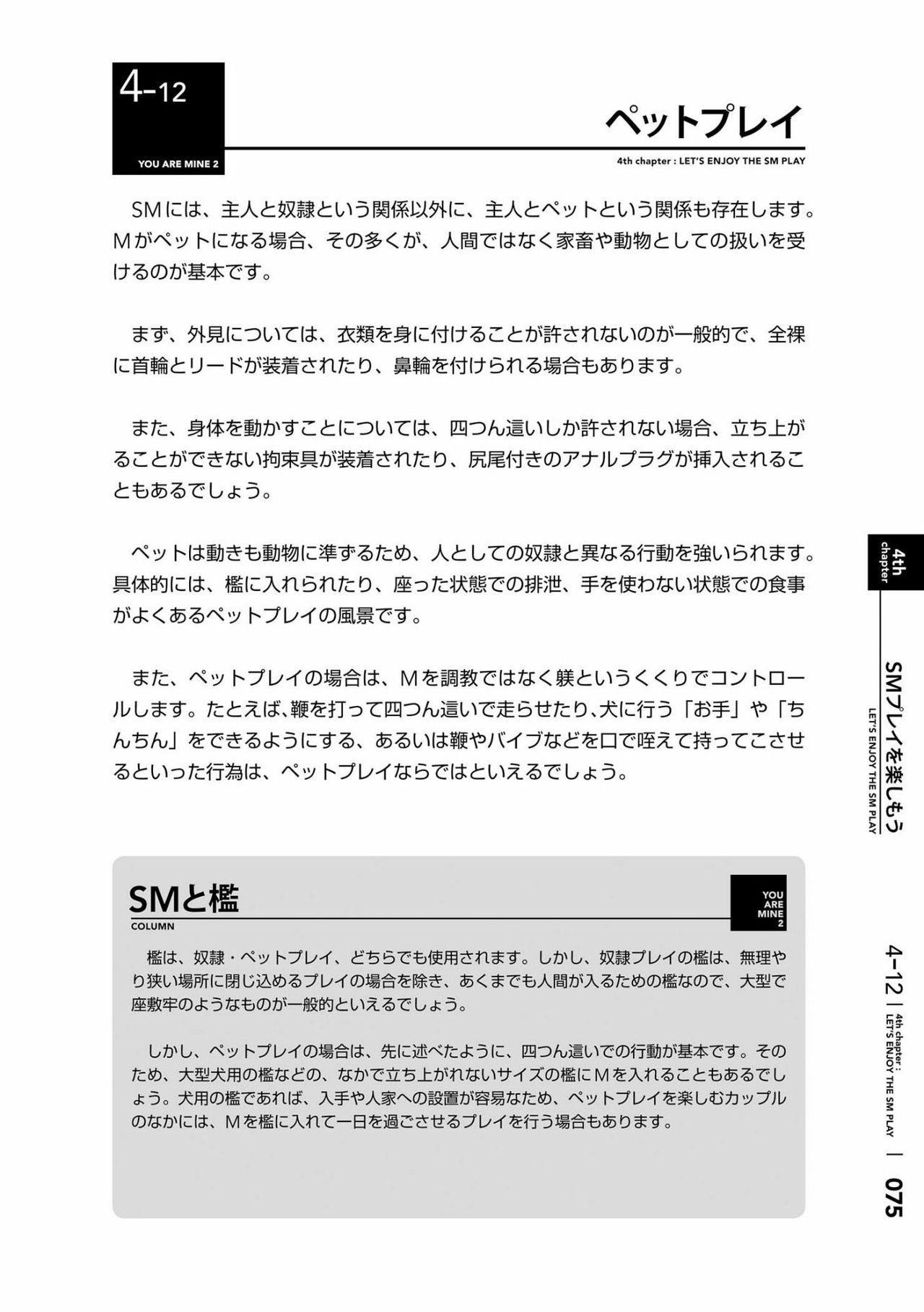 [Mitsuba] Karada mo Kokoro mo Boku no Mono ~Hajimete no SM Guide~ 2 [Digital] 77
