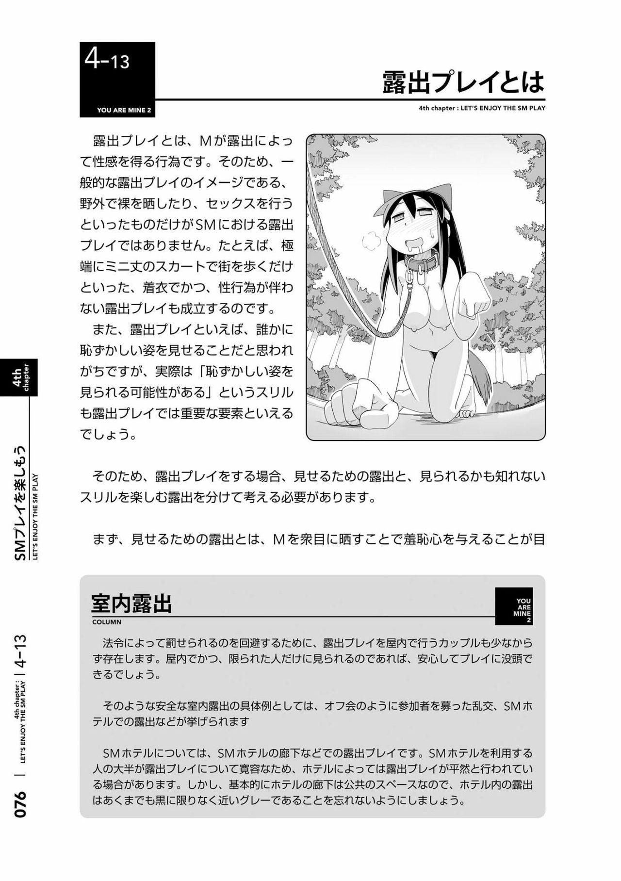 [Mitsuba] Karada mo Kokoro mo Boku no Mono ~Hajimete no SM Guide~ 2 [Digital] 78