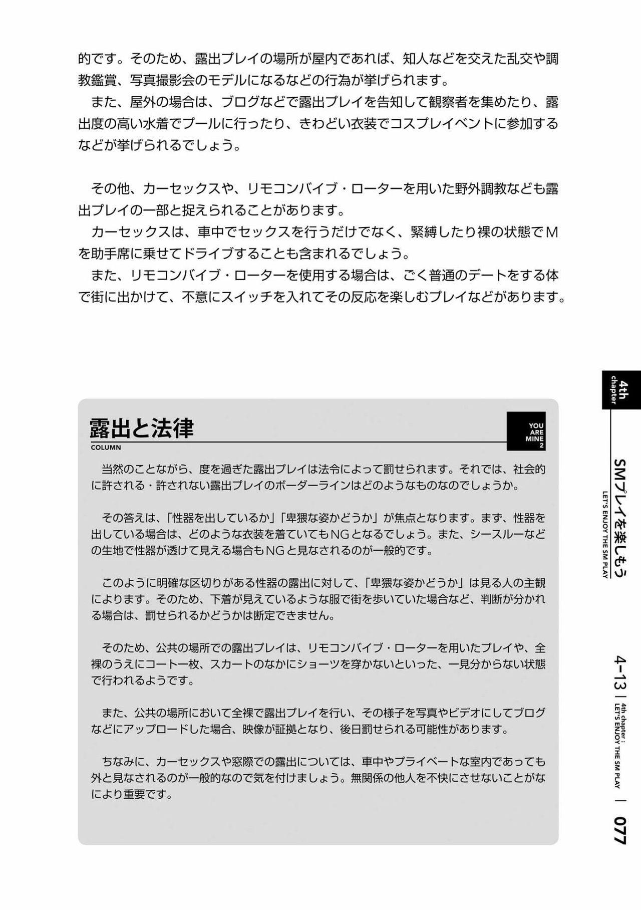 [Mitsuba] Karada mo Kokoro mo Boku no Mono ~Hajimete no SM Guide~ 2 [Digital] 79