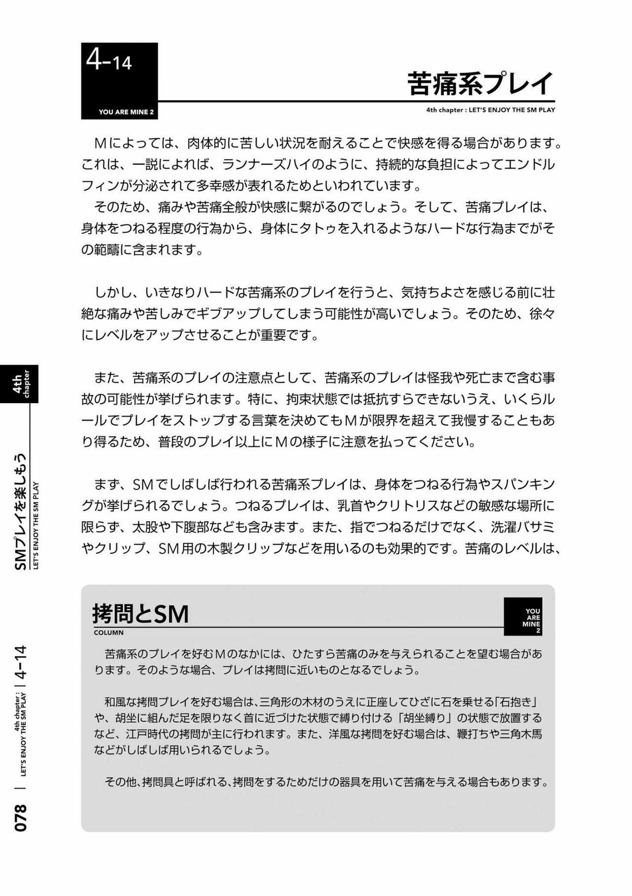 [Mitsuba] Karada mo Kokoro mo Boku no Mono ~Hajimete no SM Guide~ 2 [Digital] 80