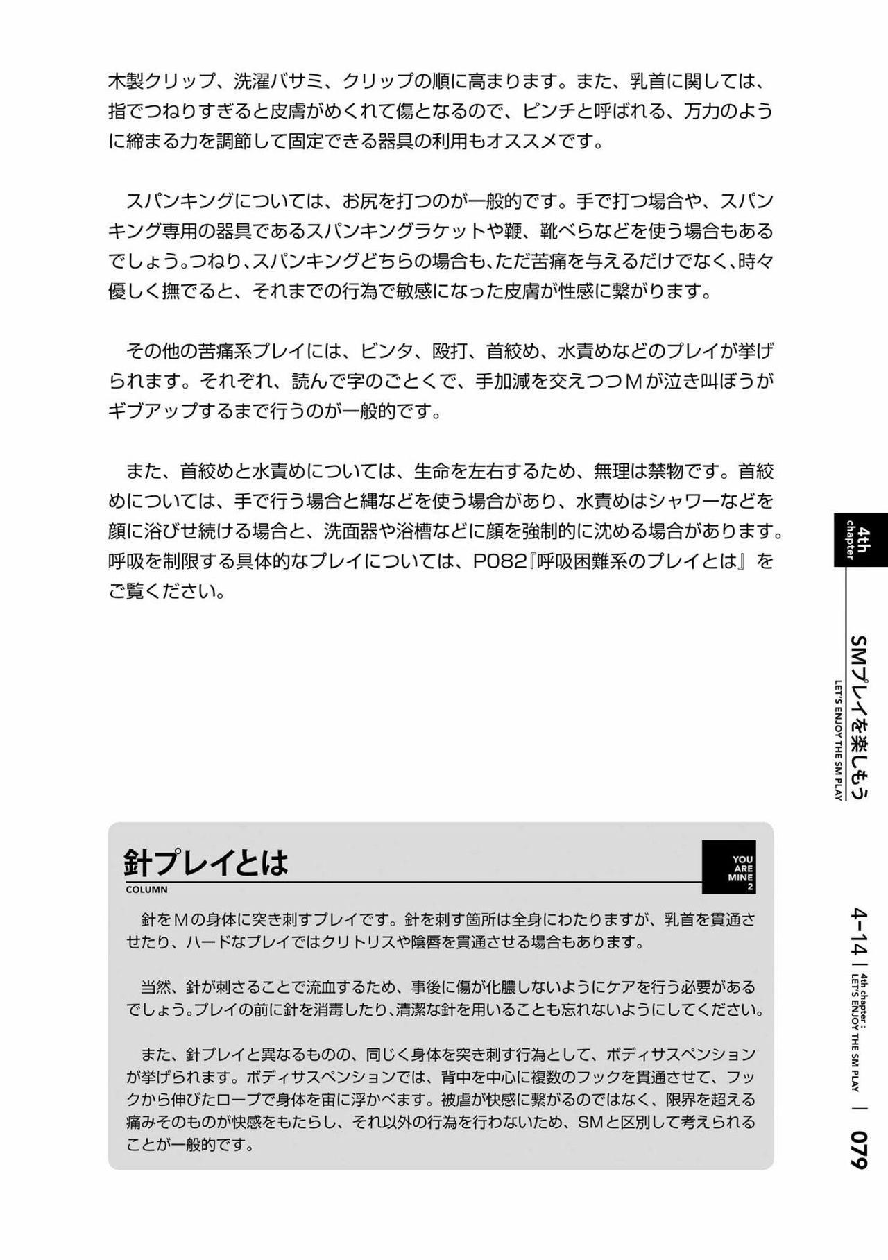 [Mitsuba] Karada mo Kokoro mo Boku no Mono ~Hajimete no SM Guide~ 2 [Digital] 81