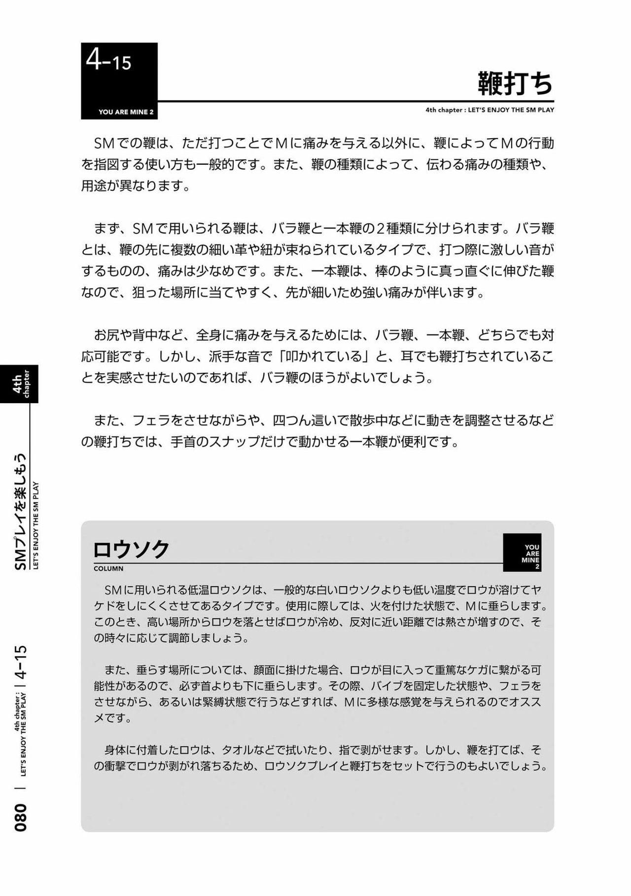 [Mitsuba] Karada mo Kokoro mo Boku no Mono ~Hajimete no SM Guide~ 2 [Digital] 82