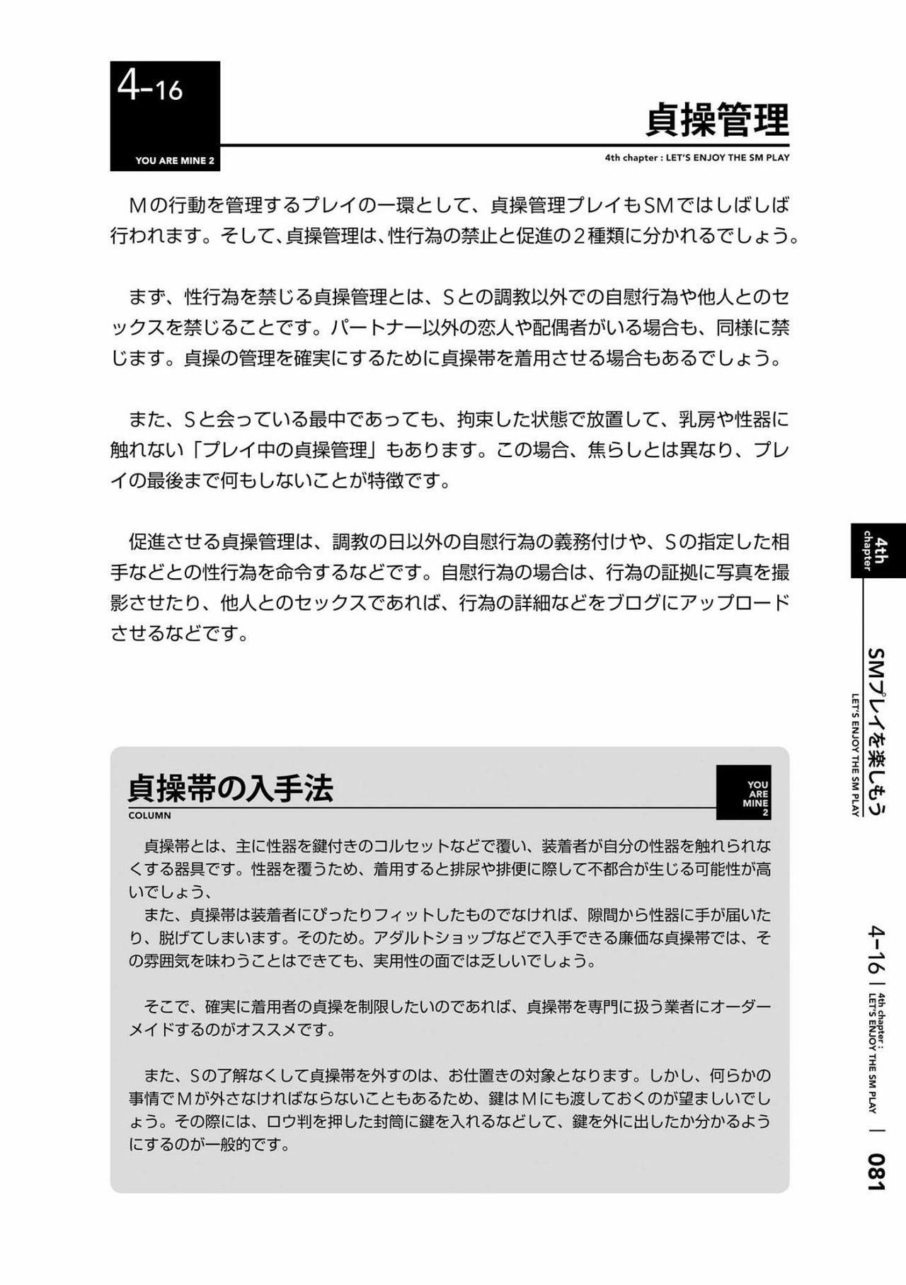 [Mitsuba] Karada mo Kokoro mo Boku no Mono ~Hajimete no SM Guide~ 2 [Digital] 83