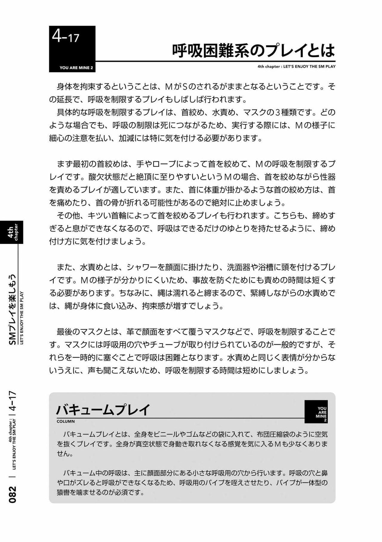 [Mitsuba] Karada mo Kokoro mo Boku no Mono ~Hajimete no SM Guide~ 2 [Digital] 84