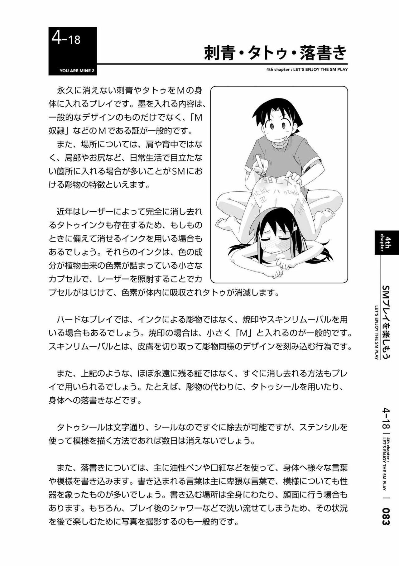 [Mitsuba] Karada mo Kokoro mo Boku no Mono ~Hajimete no SM Guide~ 2 [Digital] 85