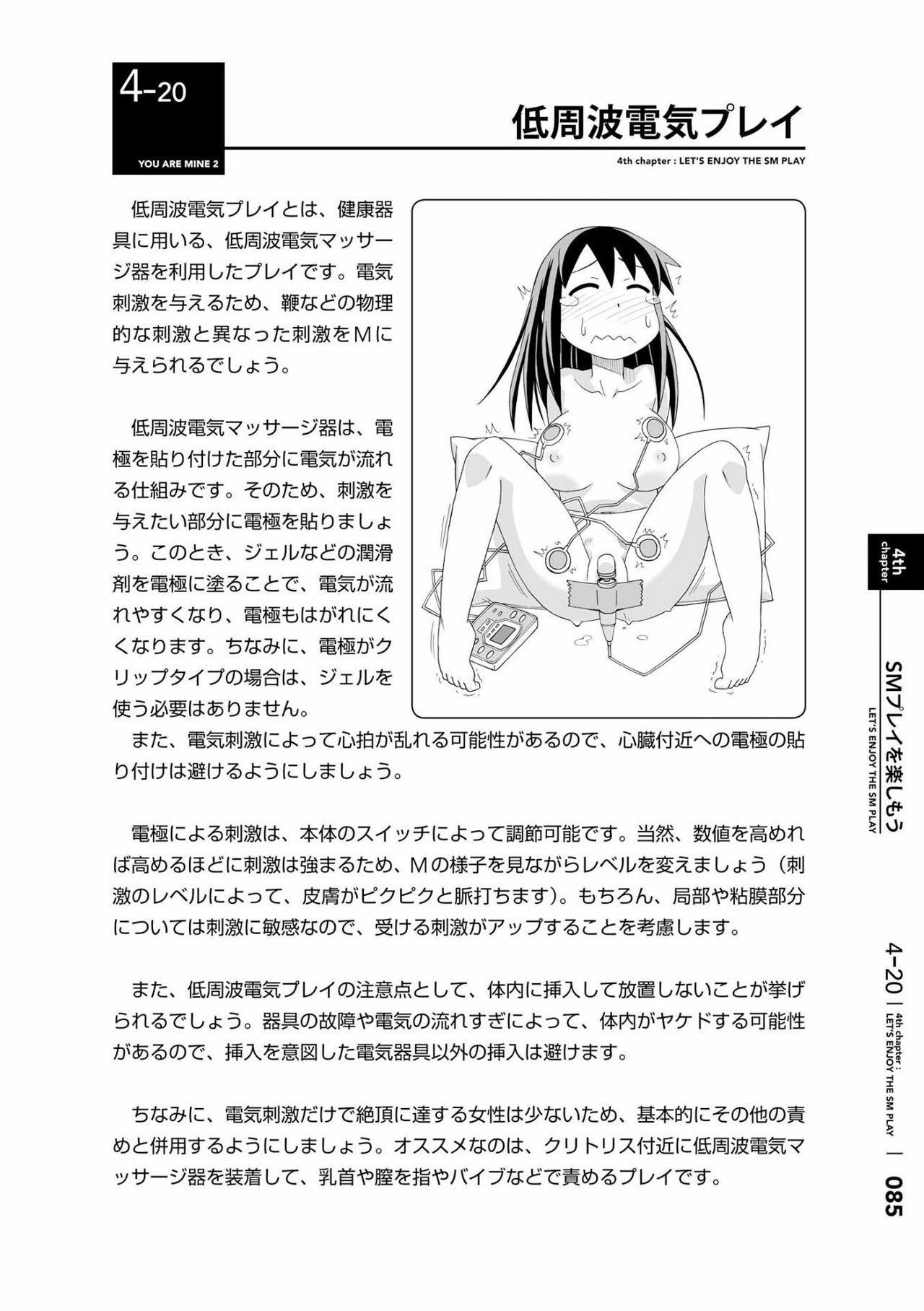 [Mitsuba] Karada mo Kokoro mo Boku no Mono ~Hajimete no SM Guide~ 2 [Digital] 87