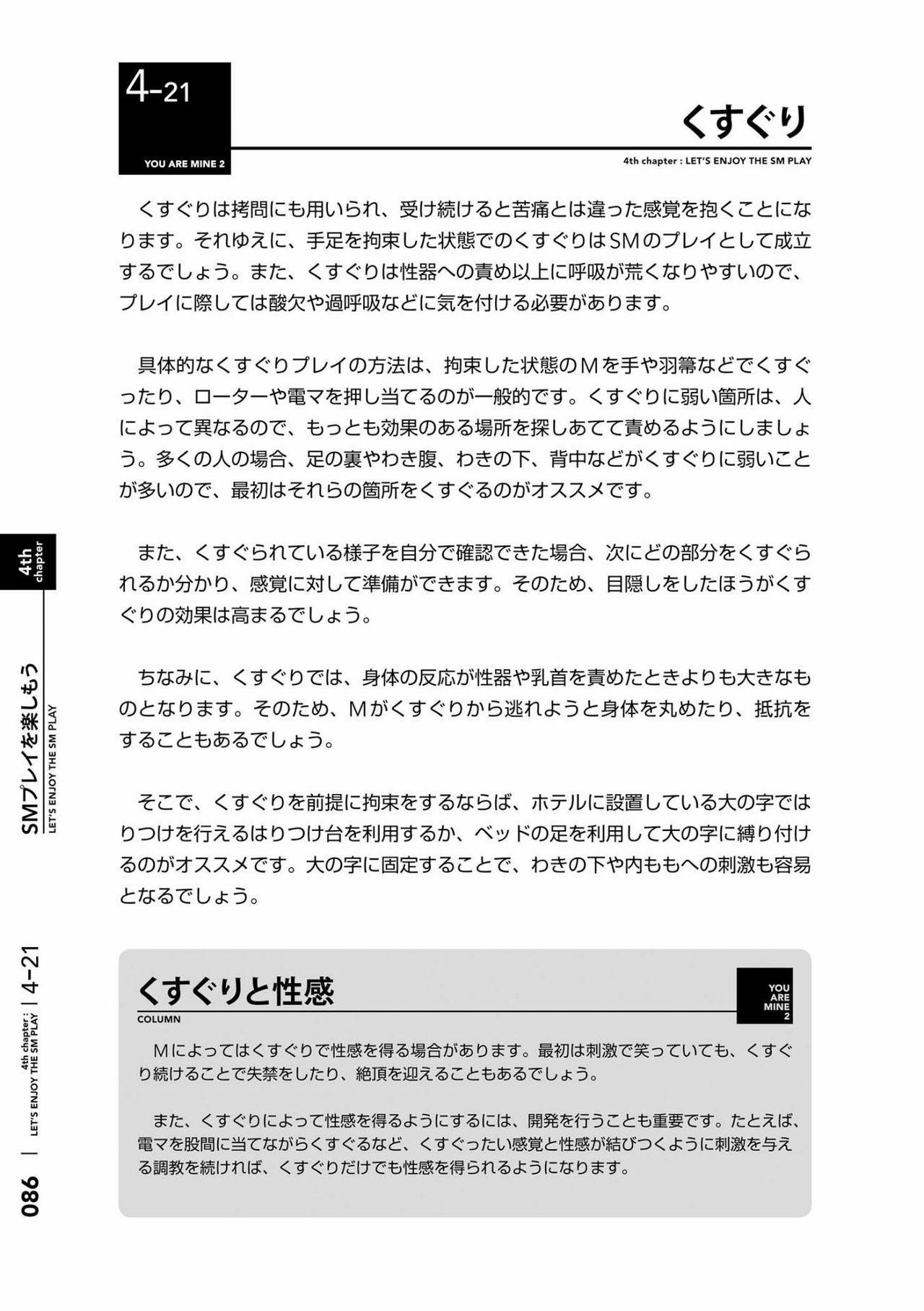 [Mitsuba] Karada mo Kokoro mo Boku no Mono ~Hajimete no SM Guide~ 2 [Digital] 88