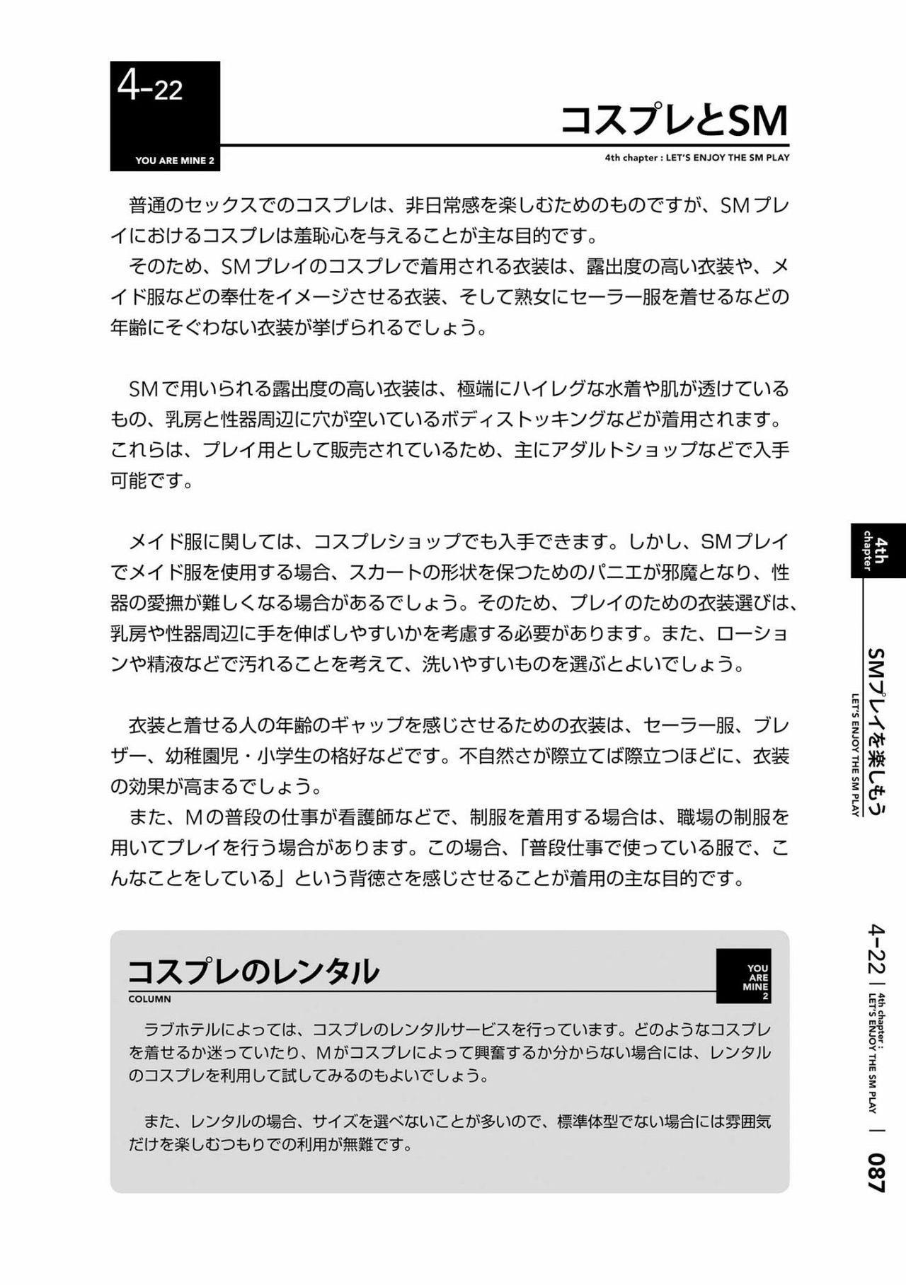 [Mitsuba] Karada mo Kokoro mo Boku no Mono ~Hajimete no SM Guide~ 2 [Digital] 89