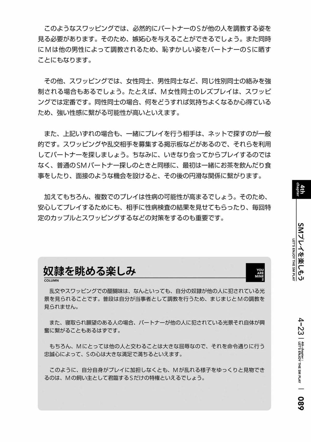 [Mitsuba] Karada mo Kokoro mo Boku no Mono ~Hajimete no SM Guide~ 2 [Digital] 91