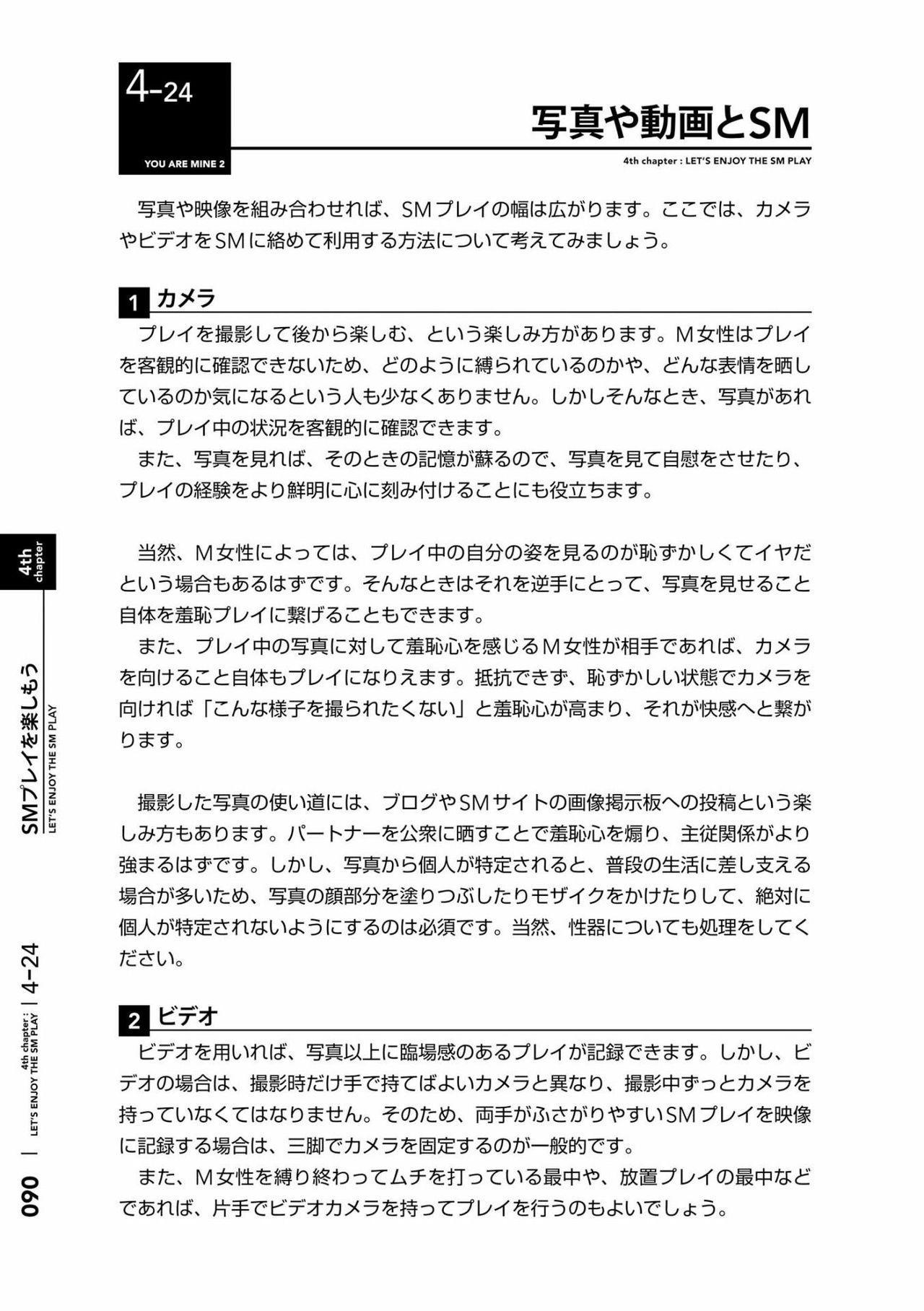 [Mitsuba] Karada mo Kokoro mo Boku no Mono ~Hajimete no SM Guide~ 2 [Digital] 92