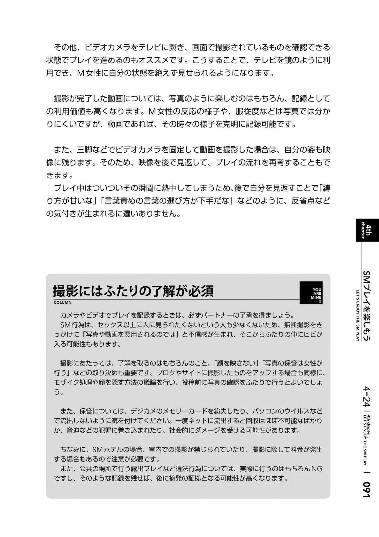 [Mitsuba] Karada mo Kokoro mo Boku no Mono ~Hajimete no SM Guide~ 2 [Digital] 93