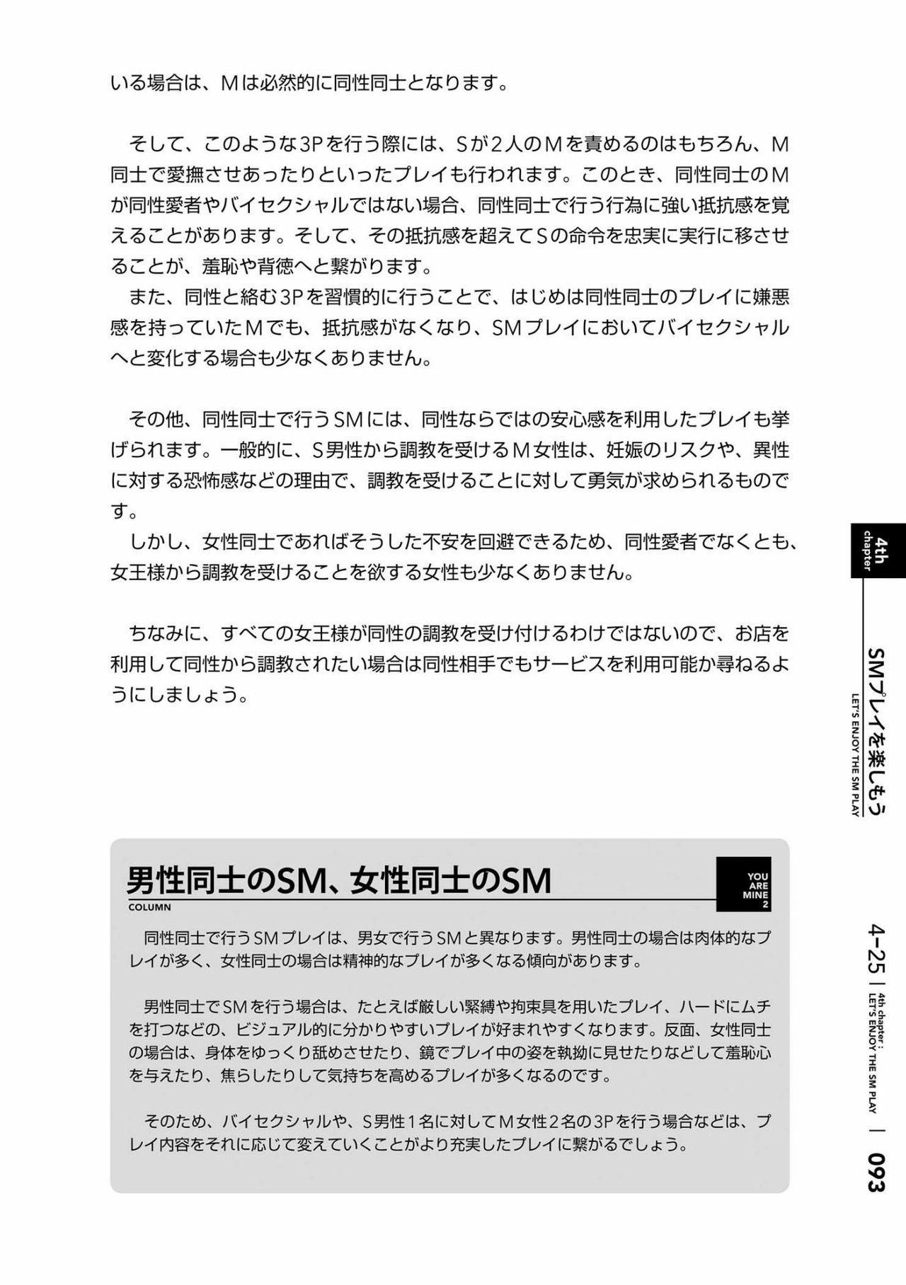 [Mitsuba] Karada mo Kokoro mo Boku no Mono ~Hajimete no SM Guide~ 2 [Digital] 95
