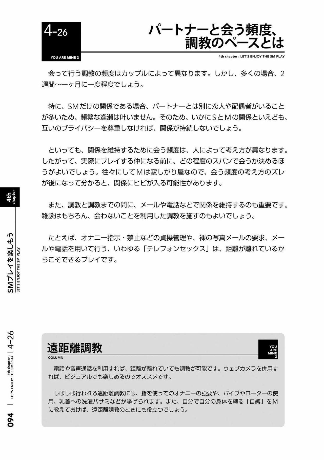 [Mitsuba] Karada mo Kokoro mo Boku no Mono ~Hajimete no SM Guide~ 2 [Digital] 96