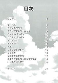 Friends no Oshikko Kansatsuki 3