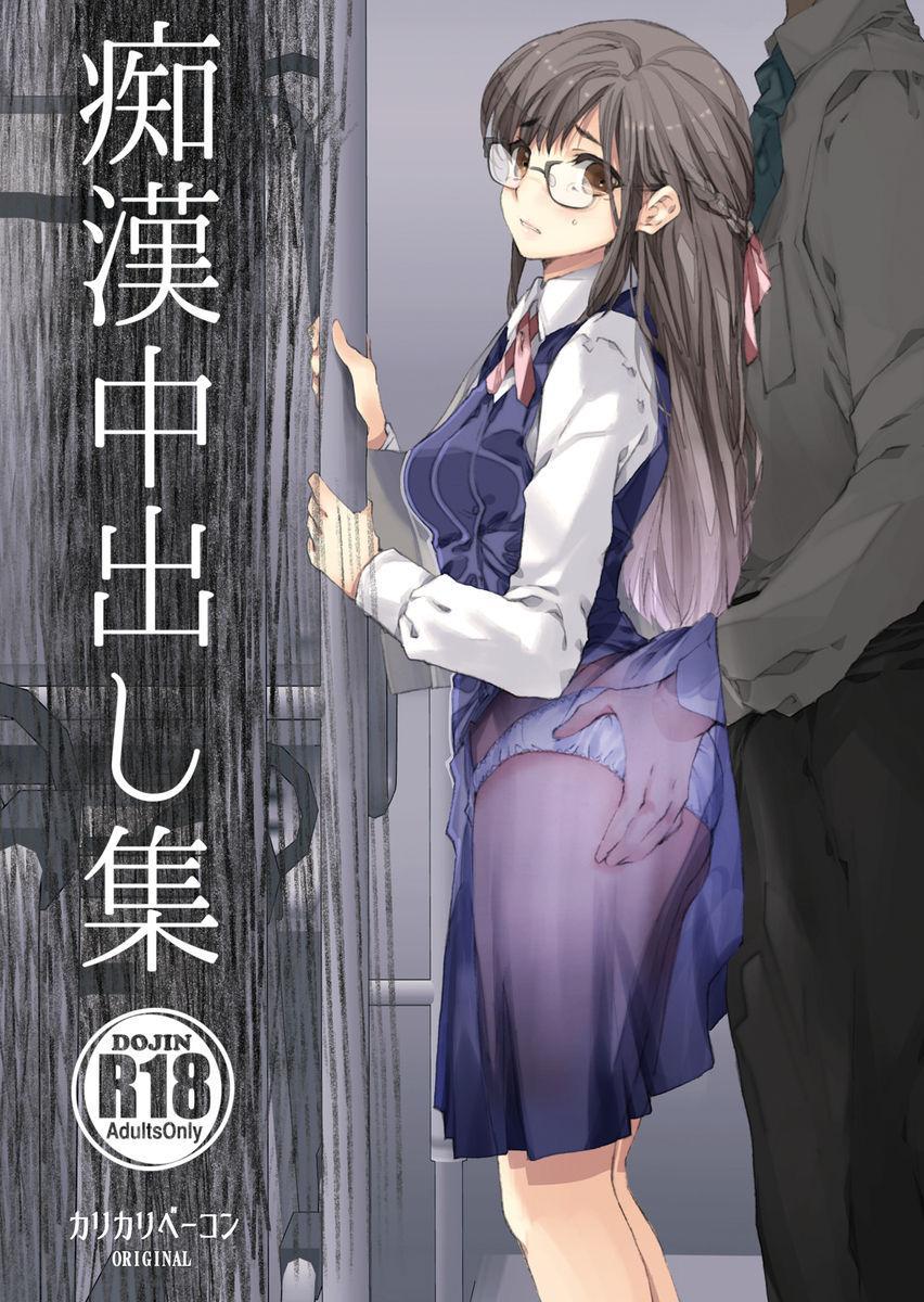 Chikan Nakadashi Shuu 0
