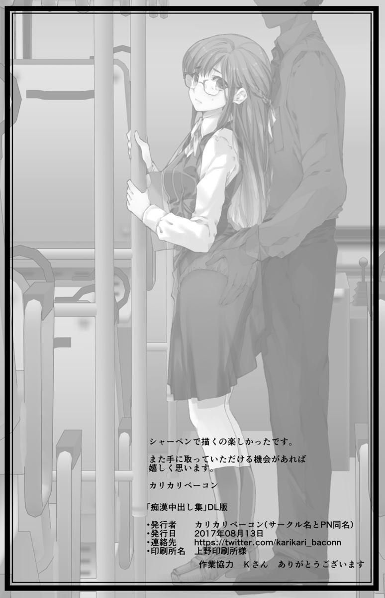Chikan Nakadashi Shuu 15