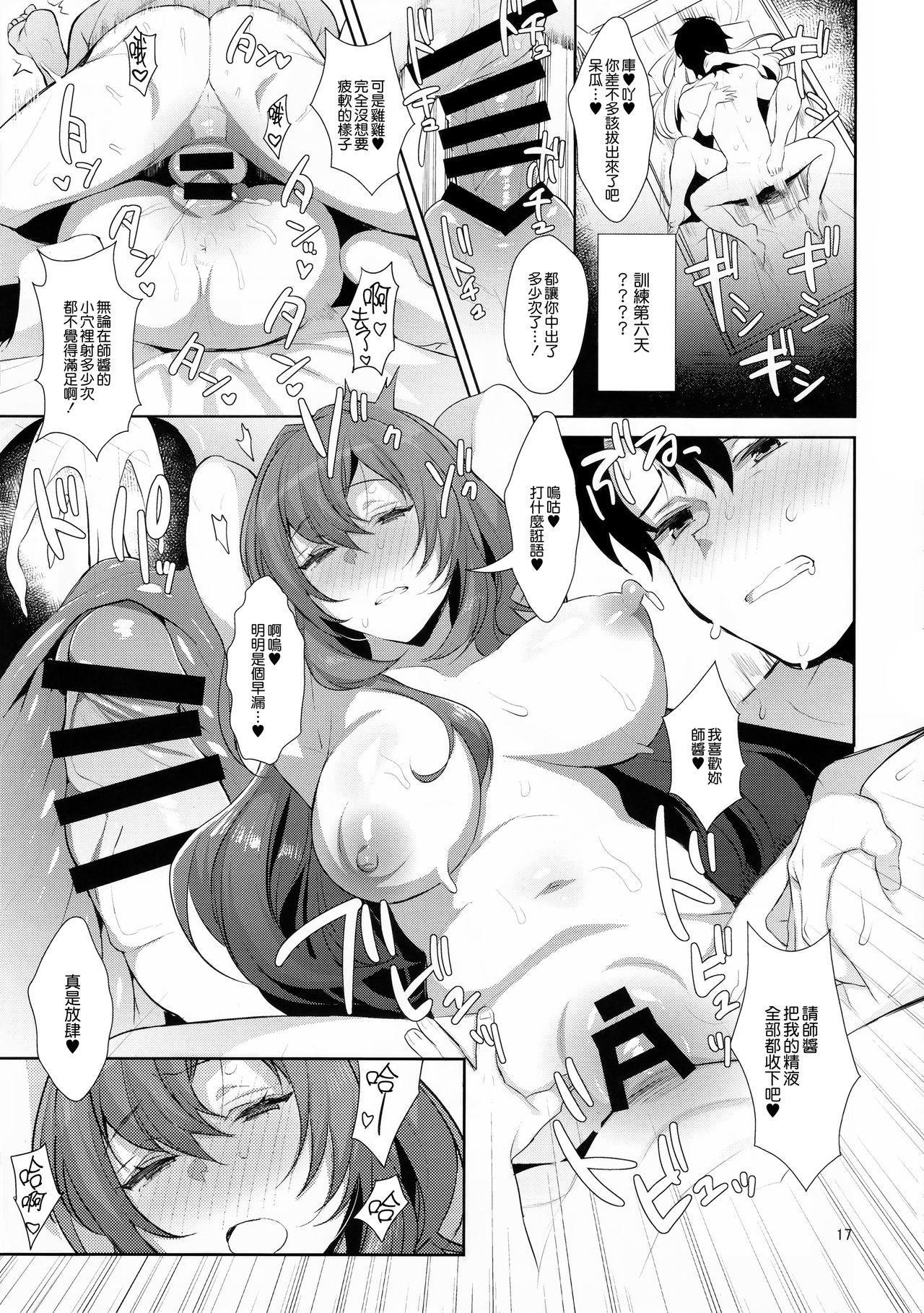 Chaldea Shiki Sourou Kaizen Training 17