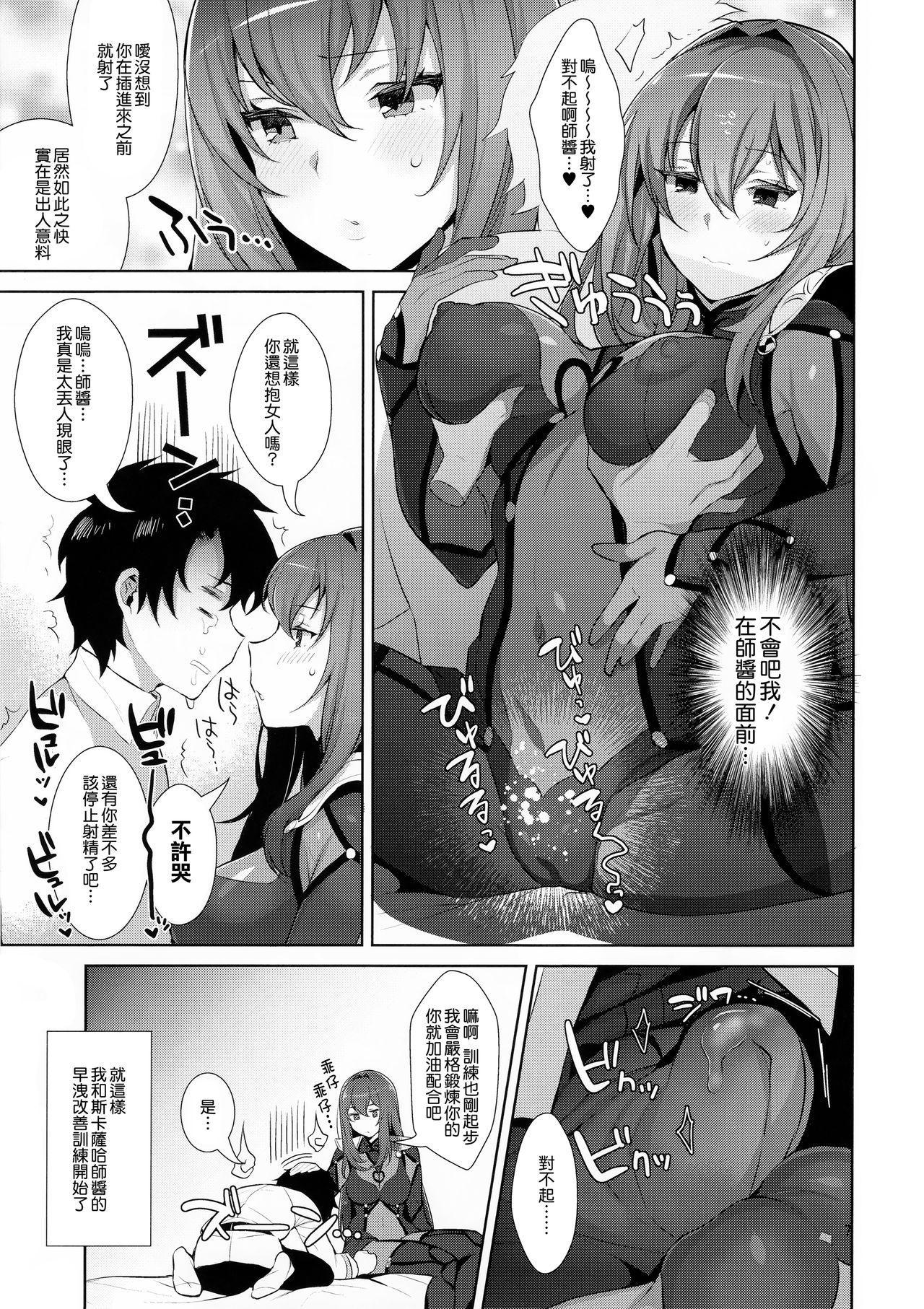 Chaldea Shiki Sourou Kaizen Training 7