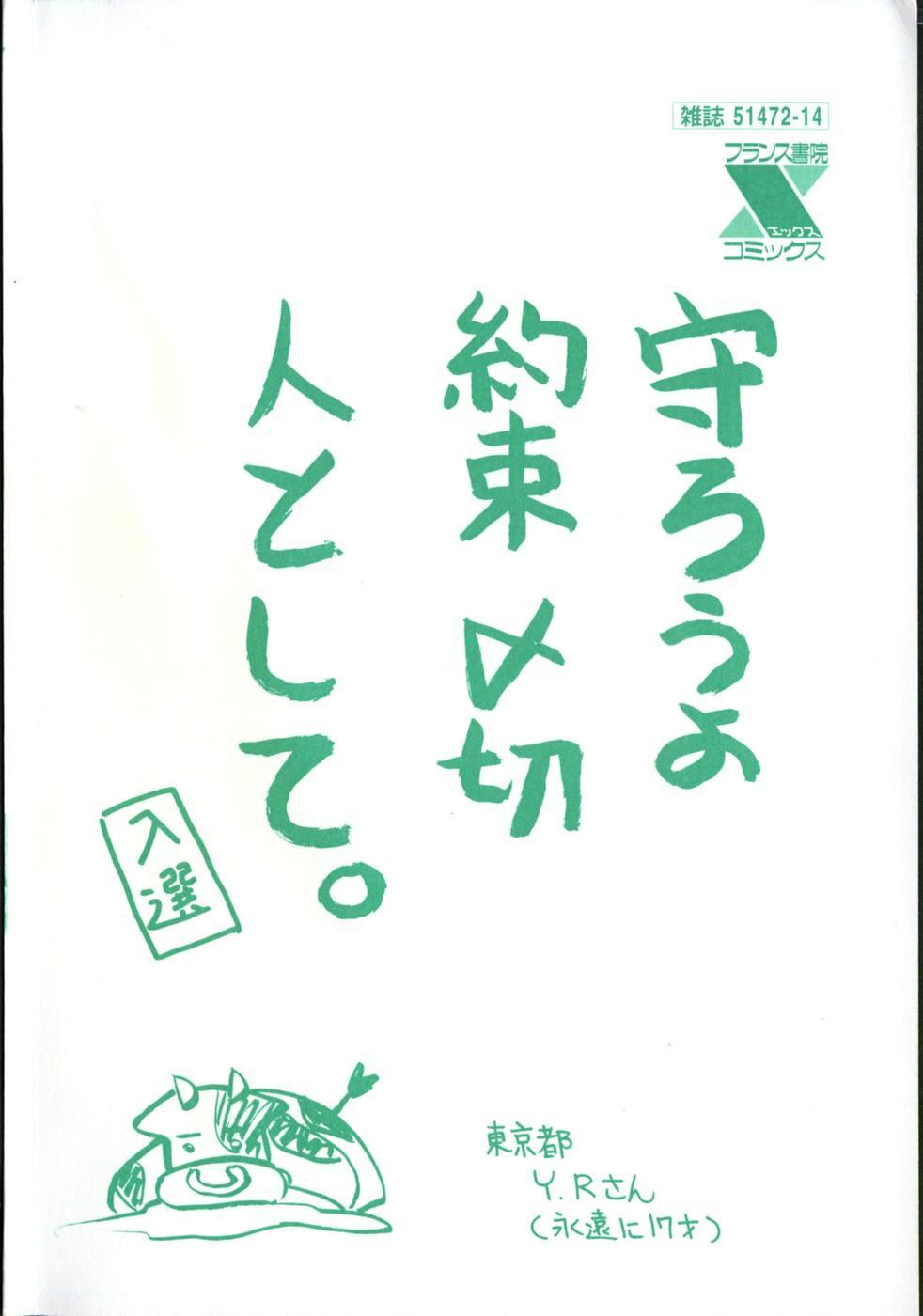 Kuchidoke Purin   Melty Pudding 5