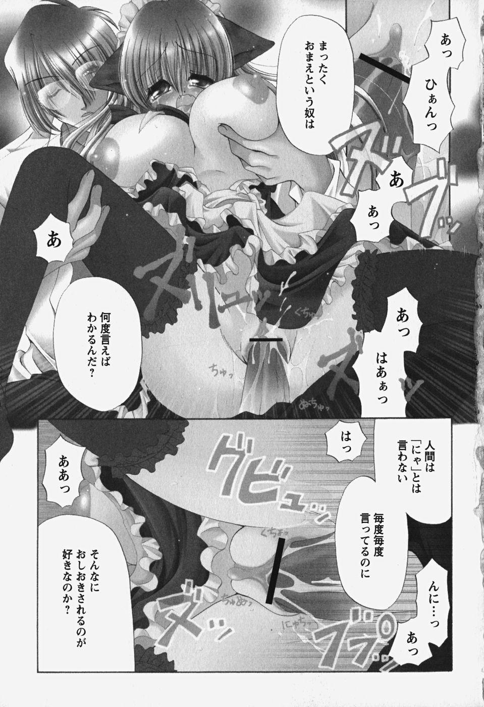 Kuchidoke Purin   Melty Pudding 94