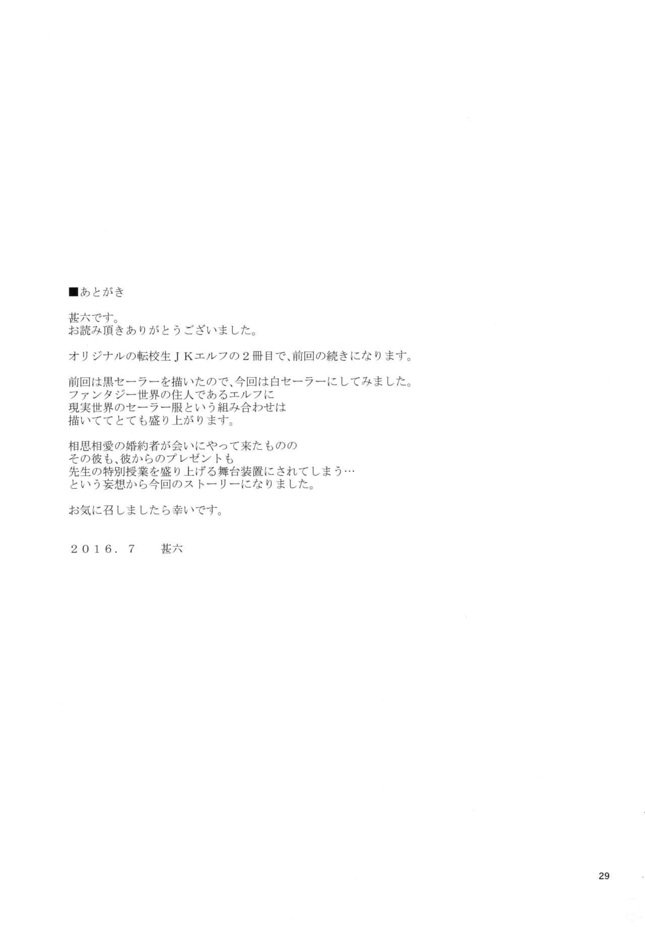 Tenkousei JK Elf 2 27