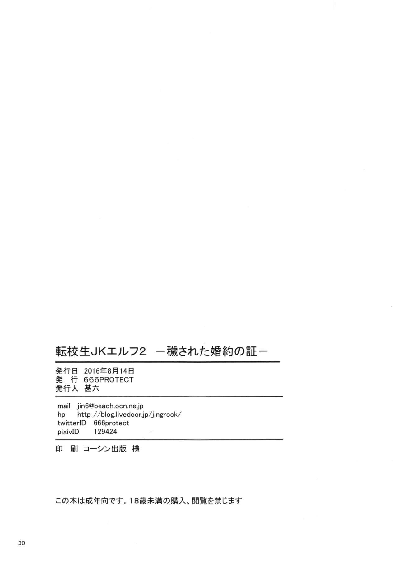 Tenkousei JK Elf 2 28