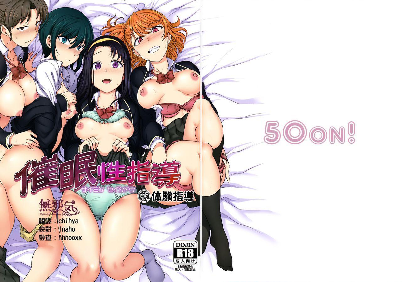 Saimin Seishidou 2.75 Taiken Shidou 0