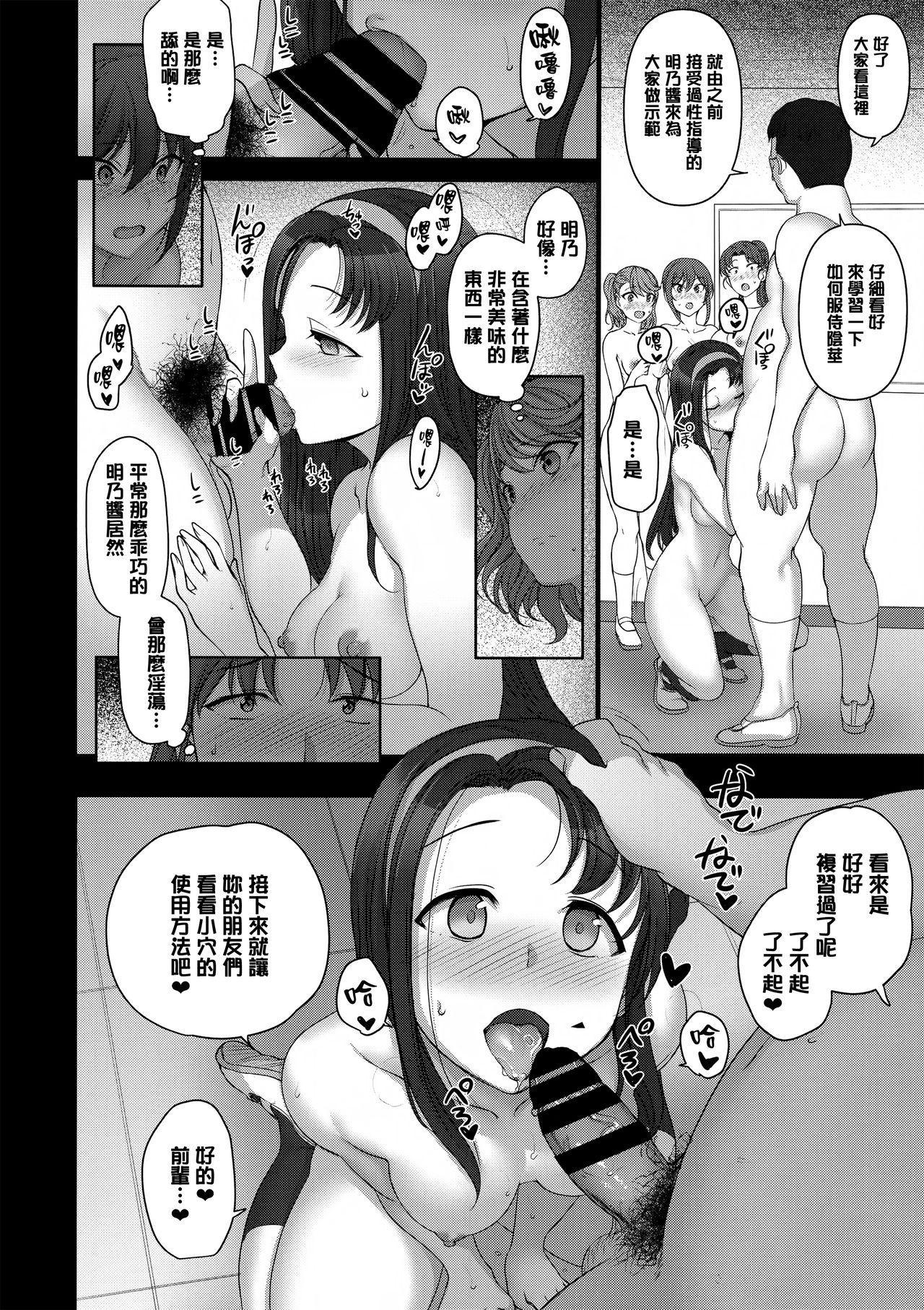 Saimin Seishidou 2.75 Taiken Shidou 9