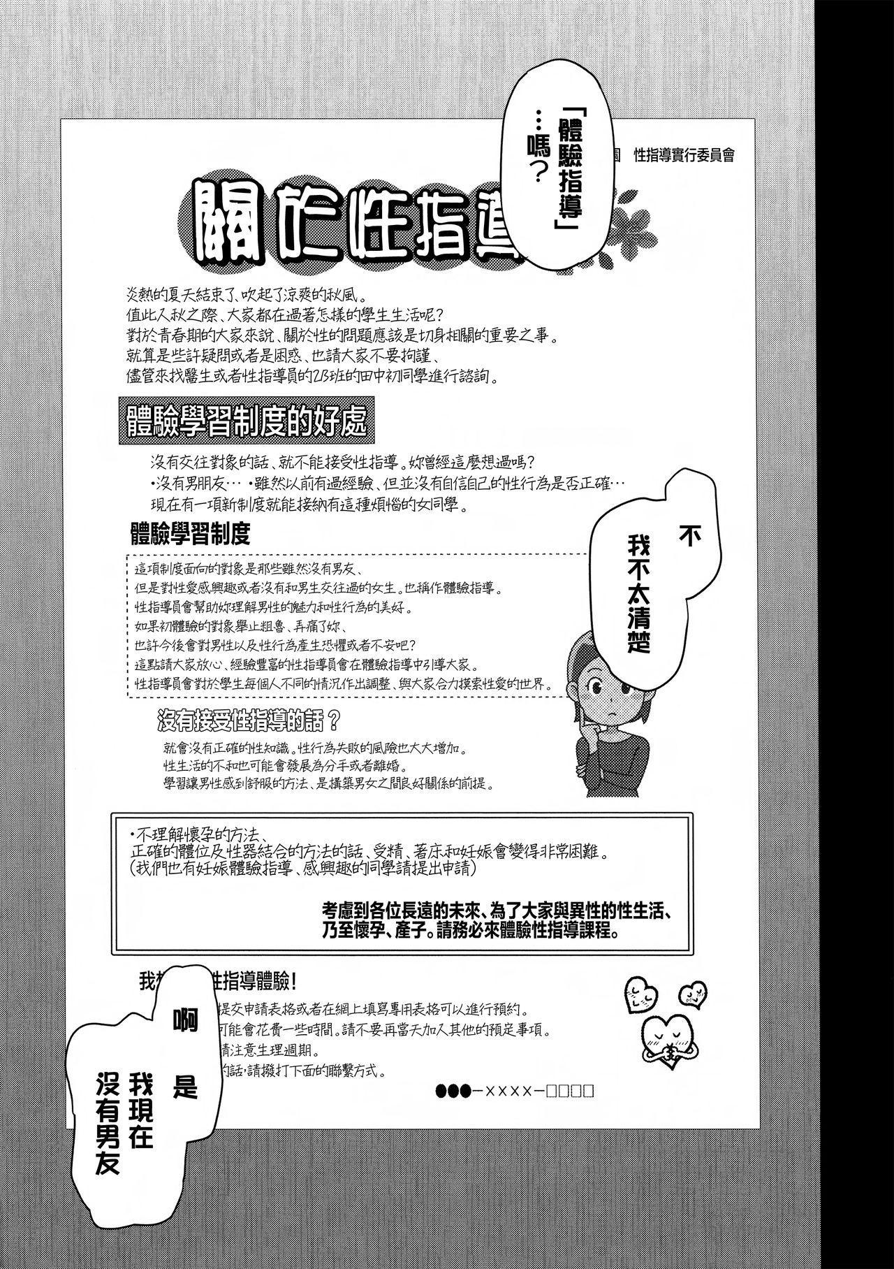 Saimin Seishidou 2.75 Taiken Shidou 12