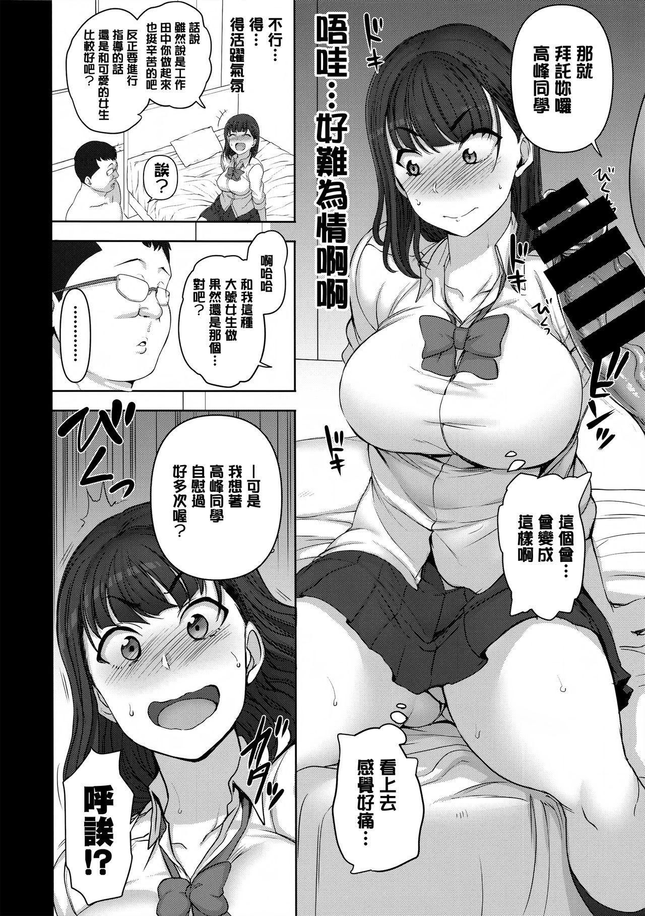Saimin Seishidou 2.75 Taiken Shidou 27