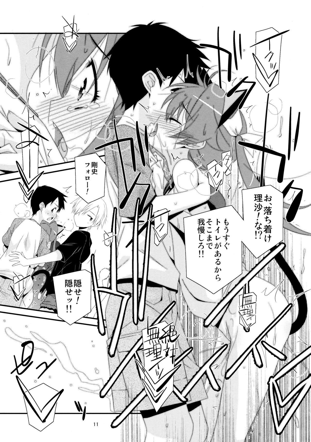 Himitsu no Asobi 10