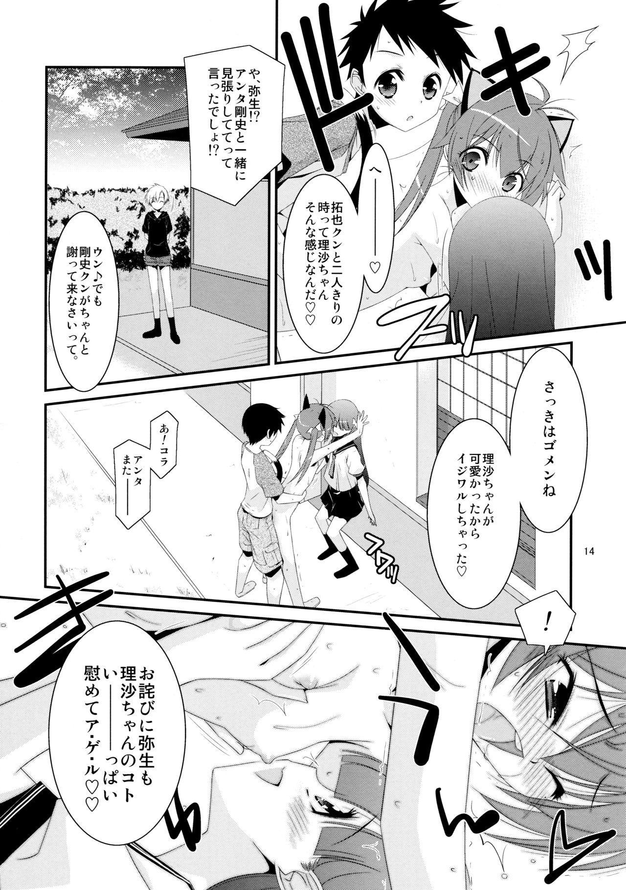 Himitsu no Asobi 13
