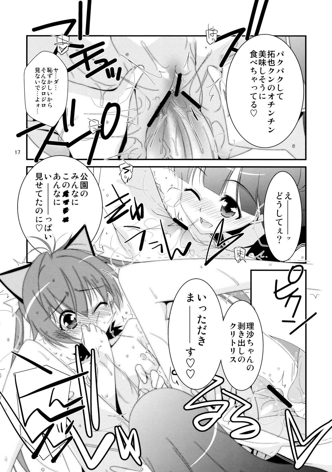Himitsu no Asobi 16