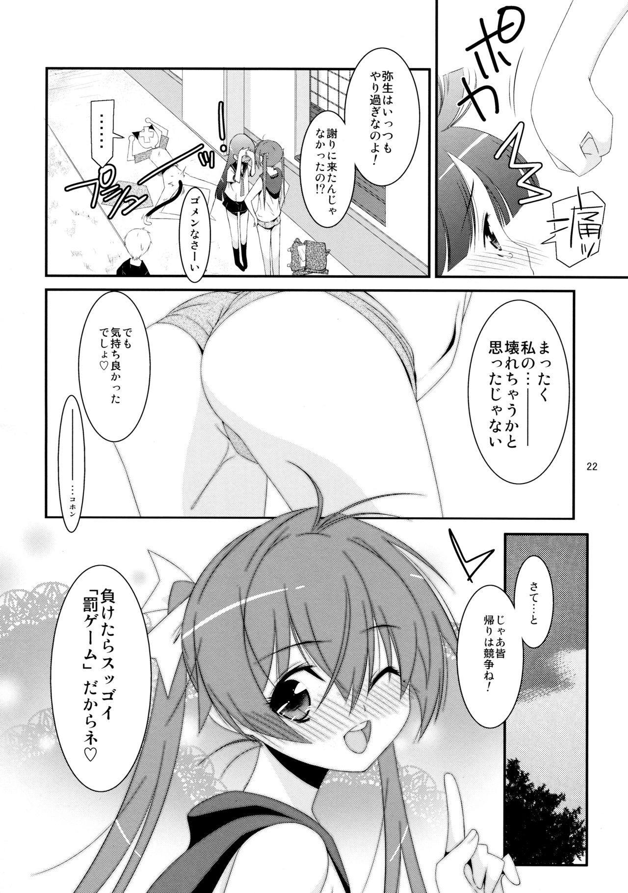 Himitsu no Asobi 21