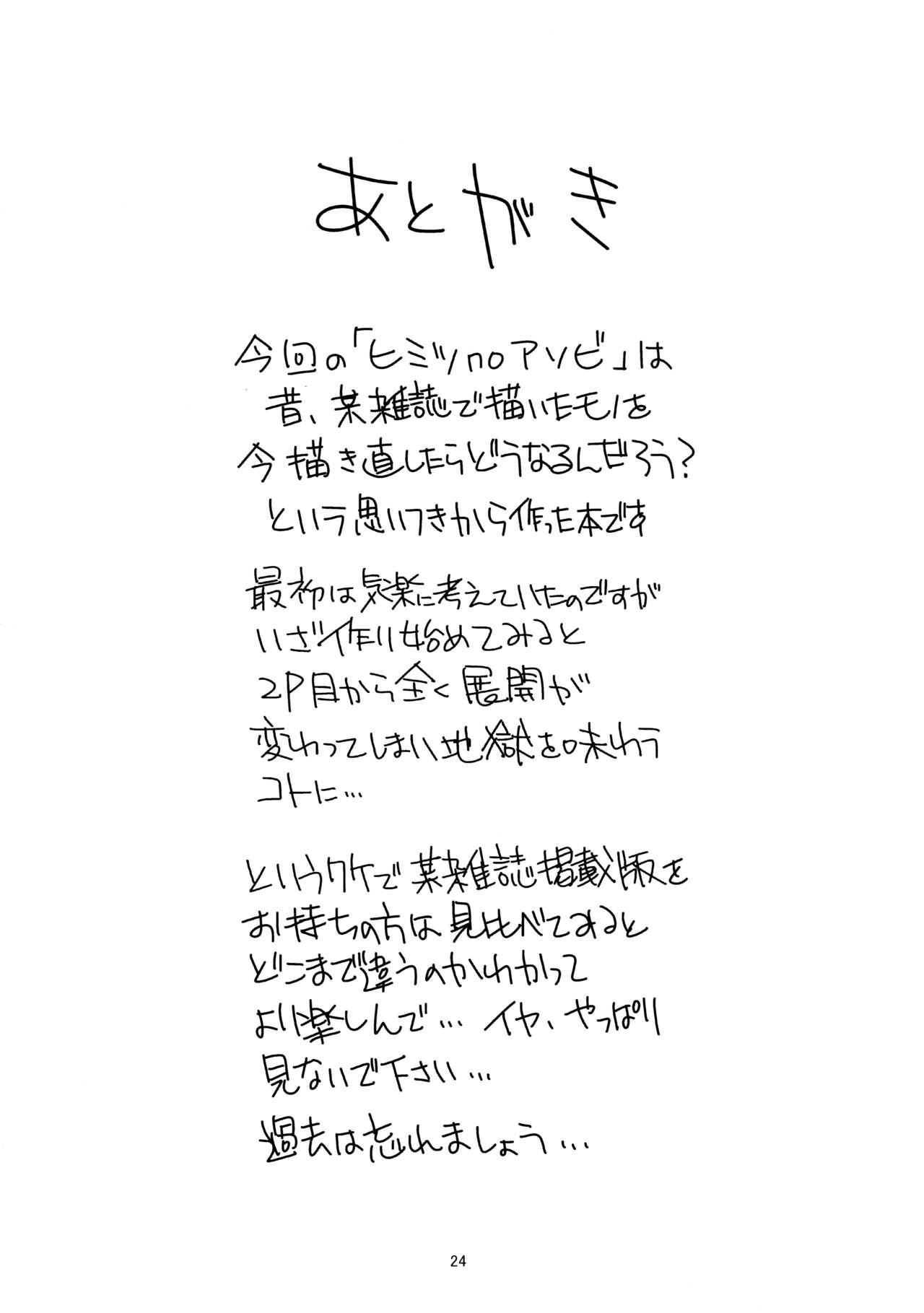 Himitsu no Asobi 23