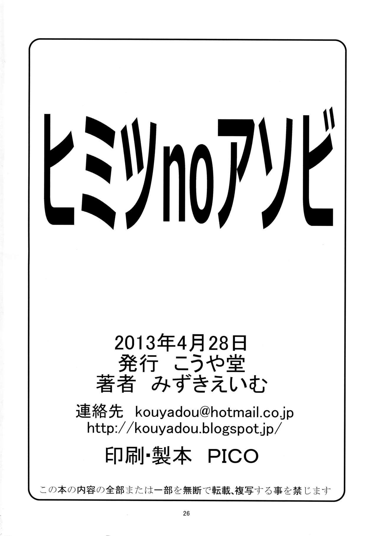 Himitsu no Asobi 25