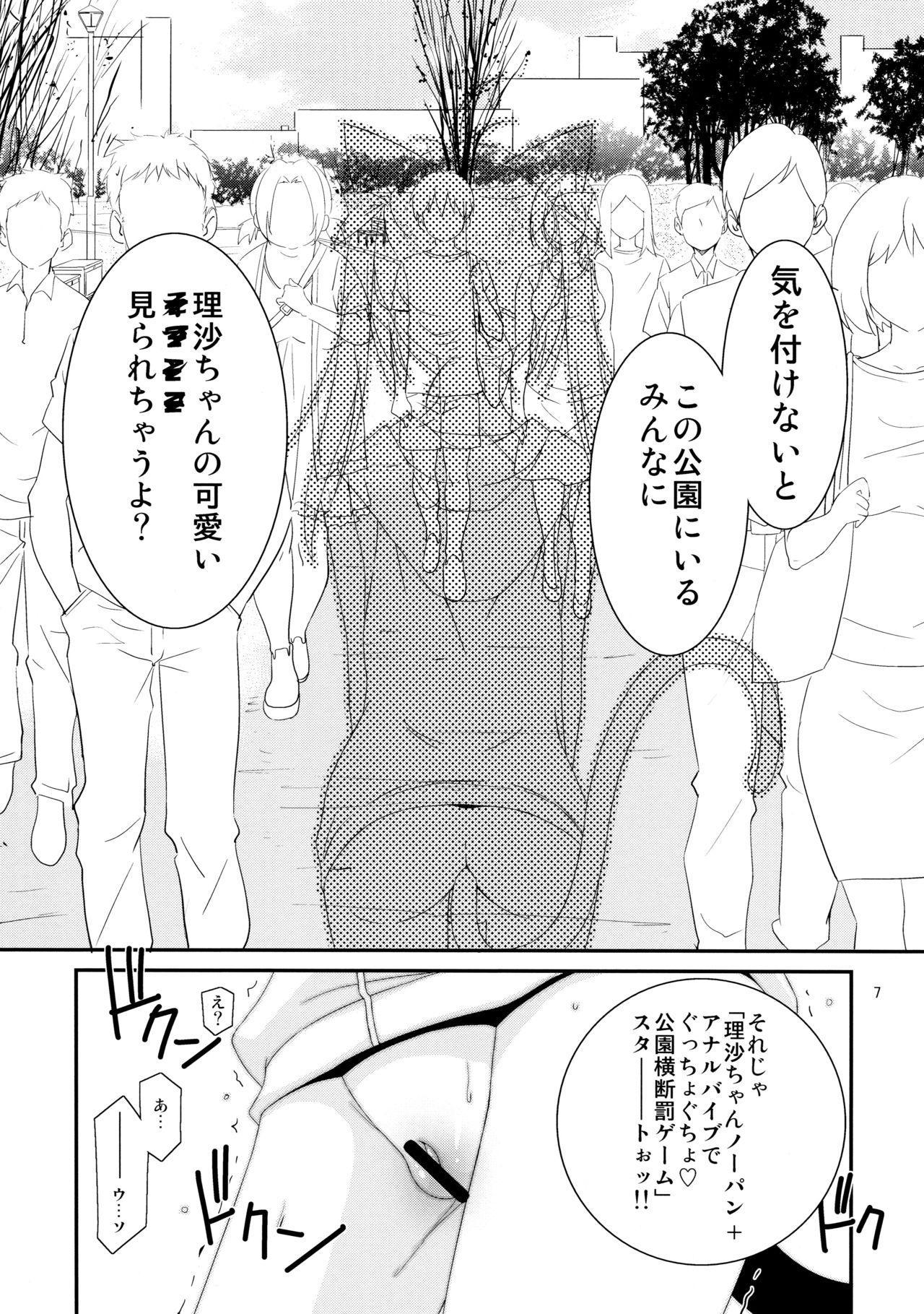 Himitsu no Asobi 6