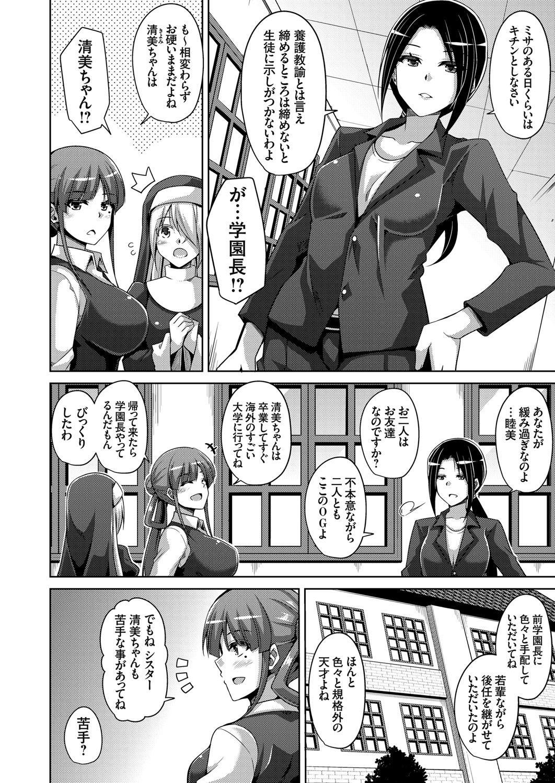 Hanazono no Mesudorei Ch. 1-8 39