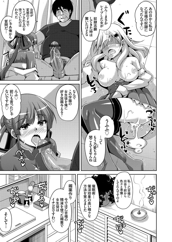 Hanazono no Mesudorei Ch. 1-8 52