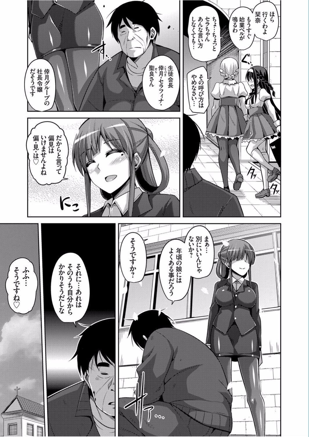 Hanazono no Mesudorei Ch. 1-8 6