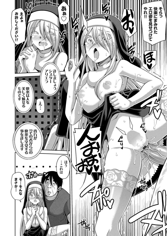 Hanazono no Mesudorei Ch. 1-8 85