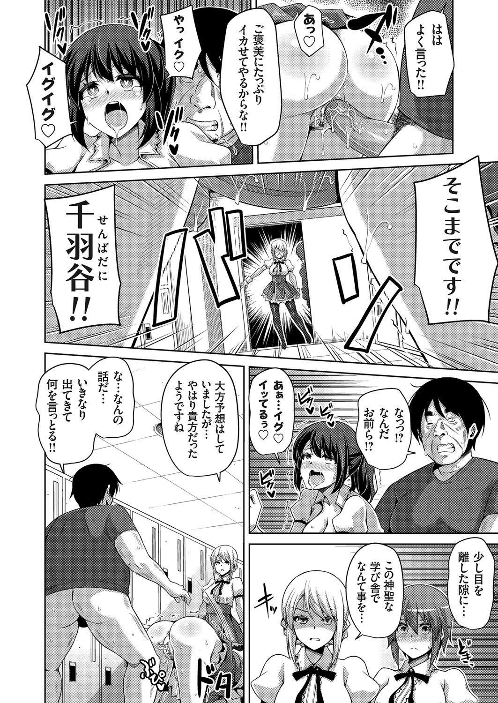 Hanazono no Mesudorei Ch. 1-8 91