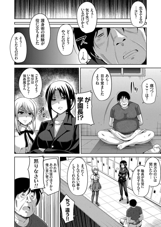 Hanazono no Mesudorei Ch. 1-8 93