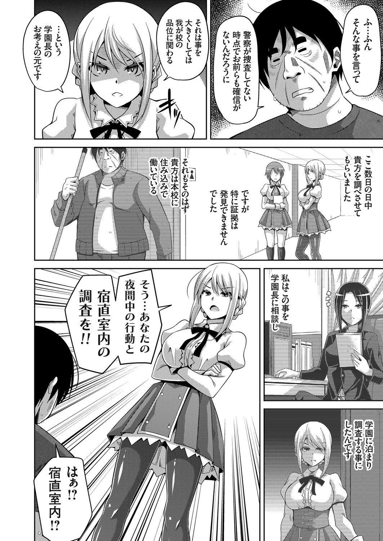 Hanazono no Mesudorei Ch. 1-8 95