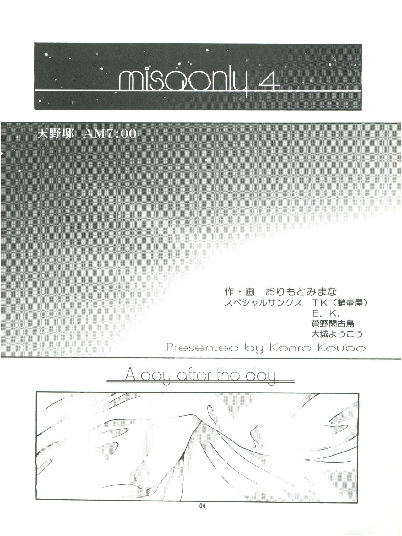 Misao Only 4 2
