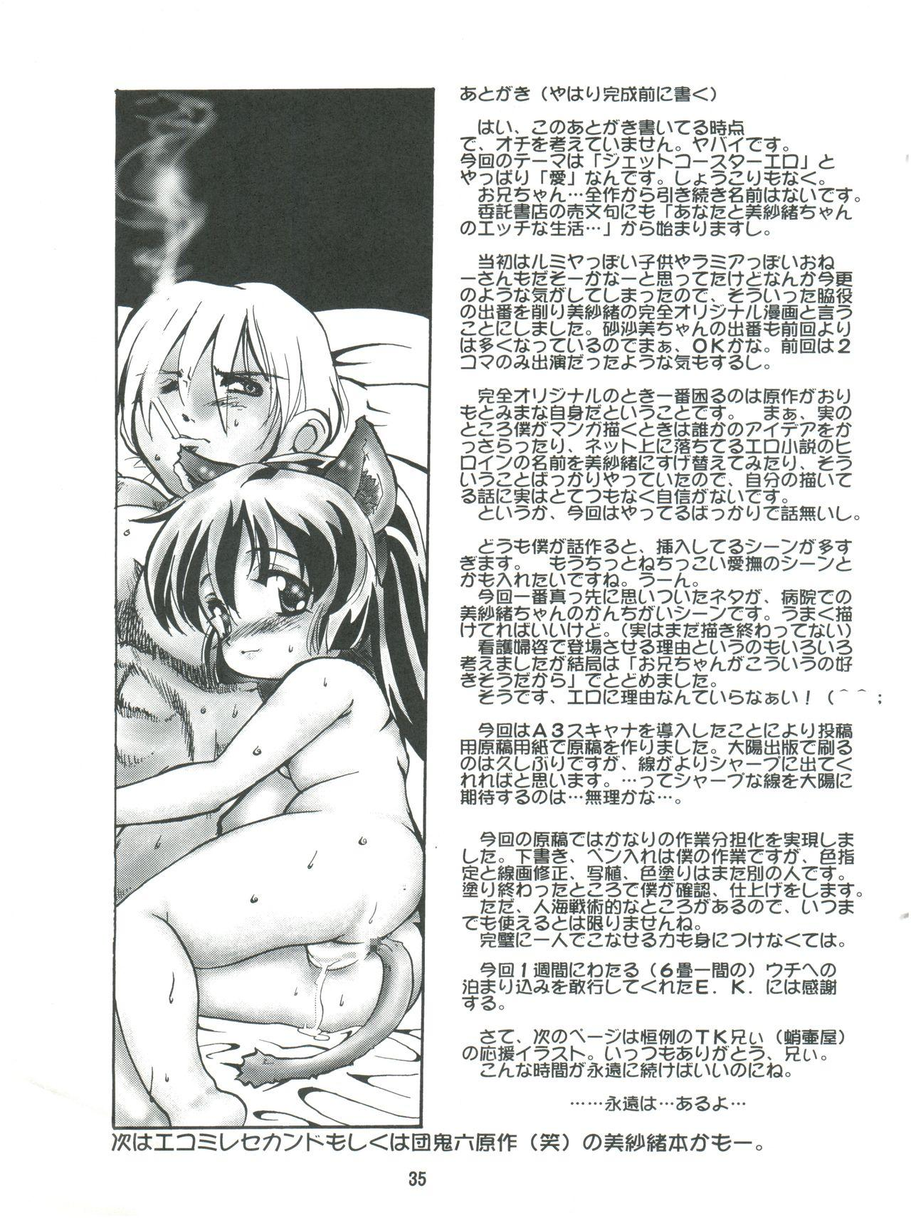 Misao Only 4 33