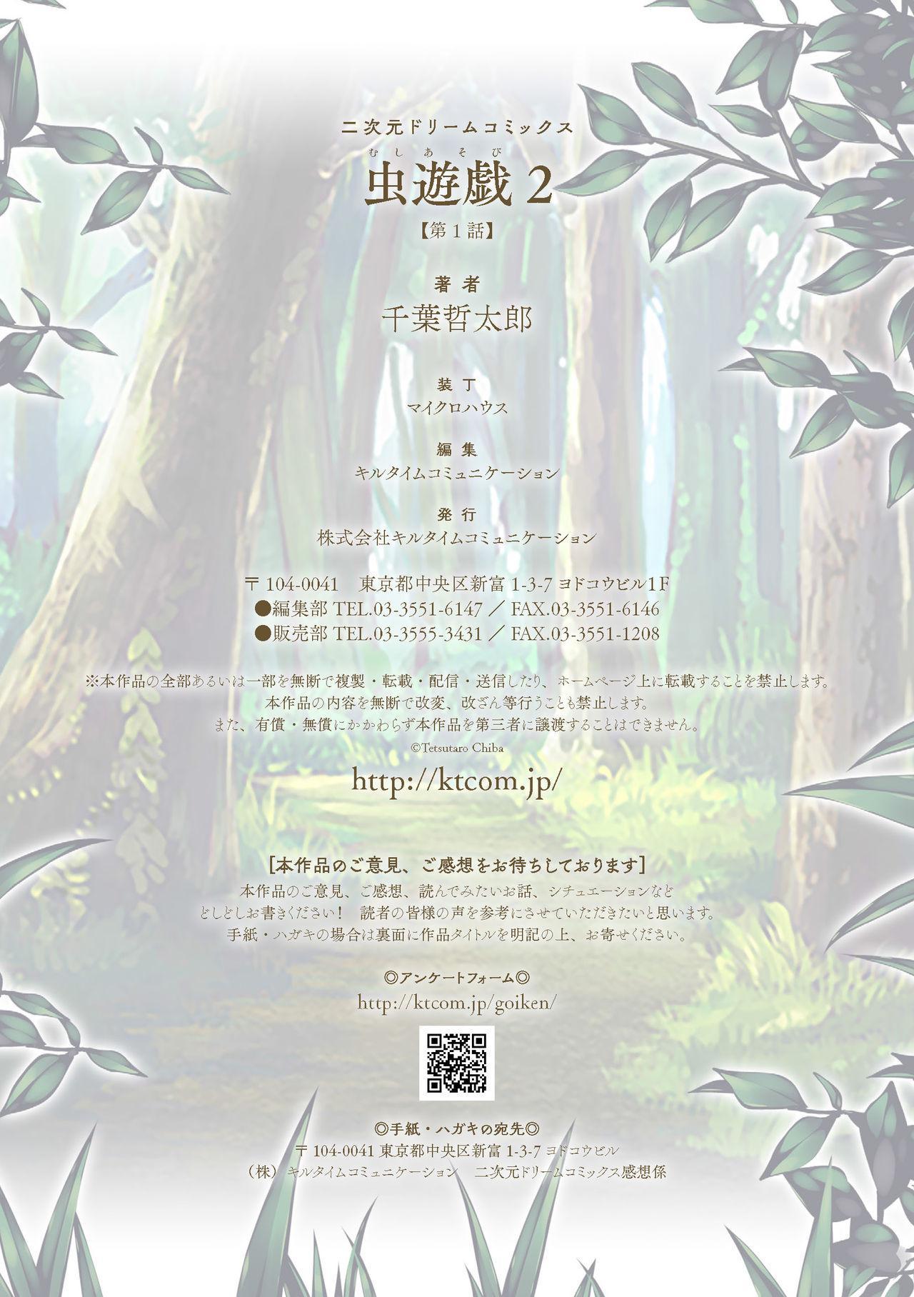 Mushi Asobi 2 Ch. 1 22