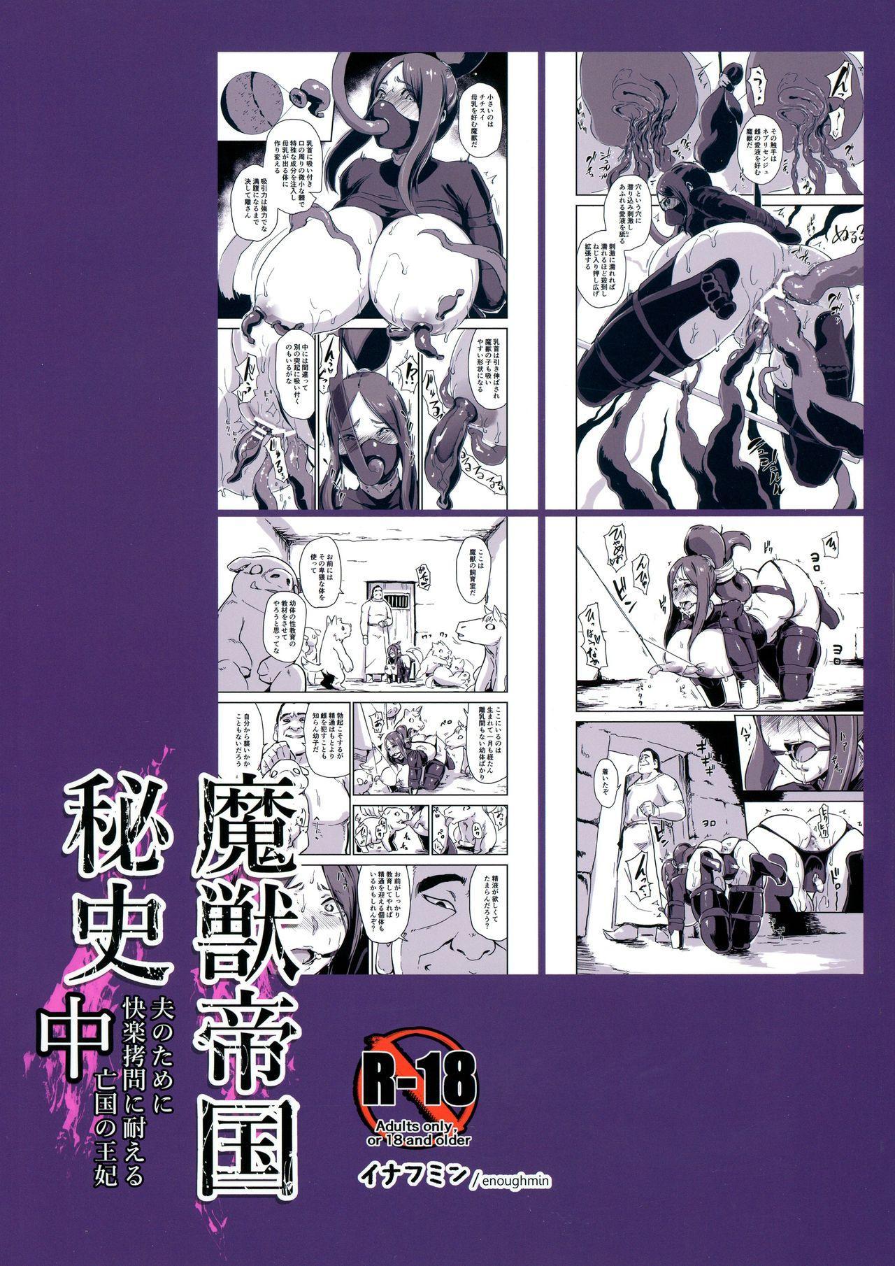 Majuu Teikoku Hishi-chuu Otto no Tame ni Kairaku Goumon ni Taeru Boukoku no Ouhi 1